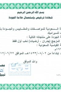 SASO Certificate Fujairah